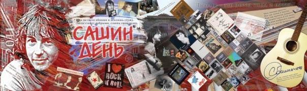 Сашин День - фестиваль в Череповце, посвящённый А.Башлачёву
